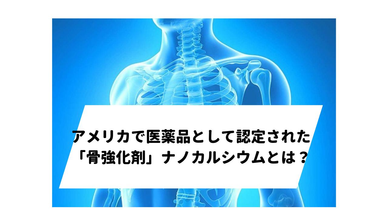 【万病の元】カルシウム不足が認知症や糖尿病に・・・?