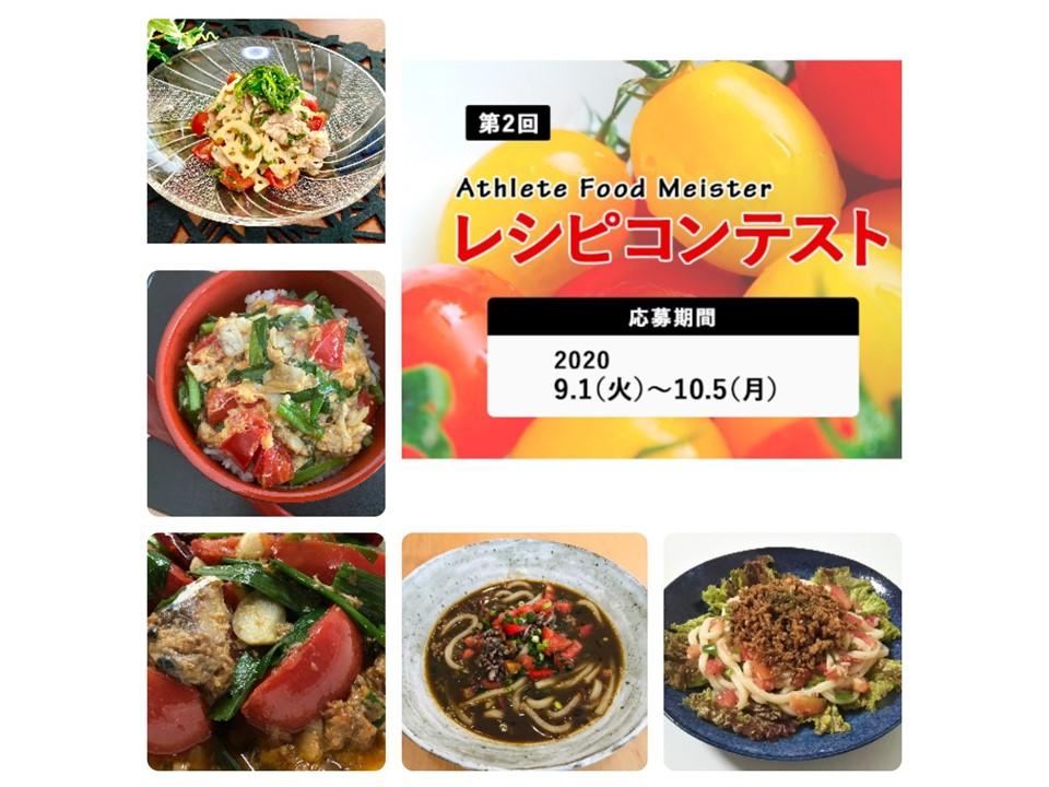 第2回アスリートフードレシピコンテスト 入賞レシピ