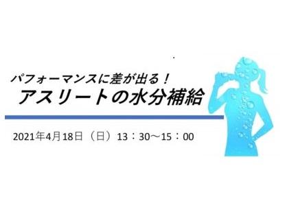 【4月18日】『パフォーマンスに差が出る! アスリートの水分補給』 オンラインセミナー開催
