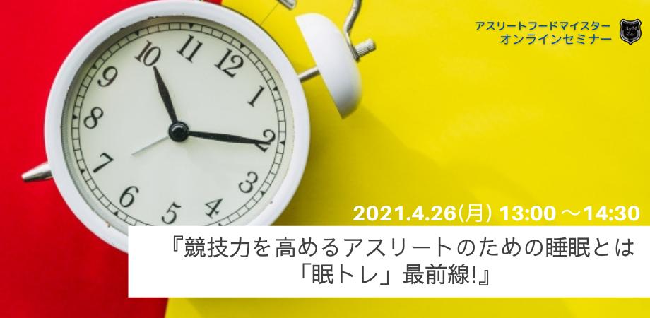 【4月26日】『競技力を高めるアスリートのための睡眠とは「眠トレ」最前線』オンラインセミナー開催