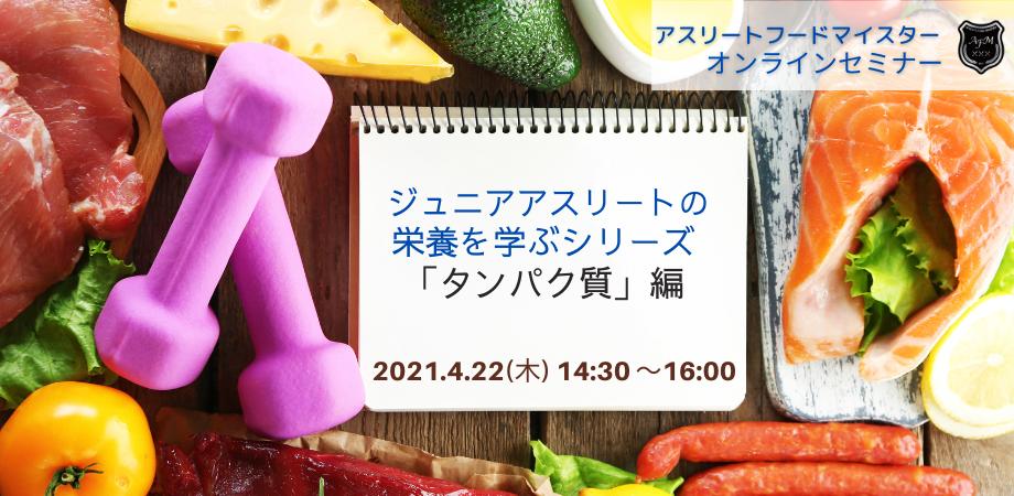 【4月22日】『ジュニアアスリートの栄養を学ぶシリーズ 「タンパク質」編 』オンラインセミナー開催