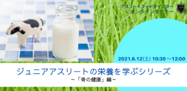 【6月12日】『ジュニアアスリートの栄養を学ぶシリーズ 「骨の健康」を考える編』オンラインセミナー開催