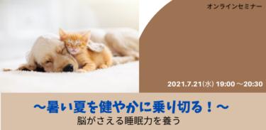 【7月21日】『~暑い夏を健やかに乗り切る!~脳がさえる睡眠力を養う』 オンラインセミナー開催