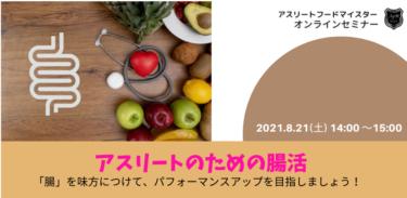 【8月21日】『アスリートのための腸活』 オンラインセミナー開催
