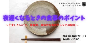 【10月2日】『夜遅くなるときの食事のポイント』オンラインセミナー開催