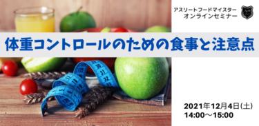 【12月4日】『体重コントロールのための食事と注意点』オンラインセミナー開催